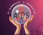 艾滋病毒 健康系统的破坏者