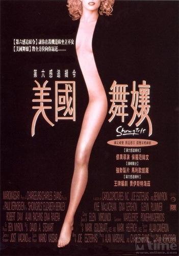 好看的香港三级电影 香港经典三级片推荐